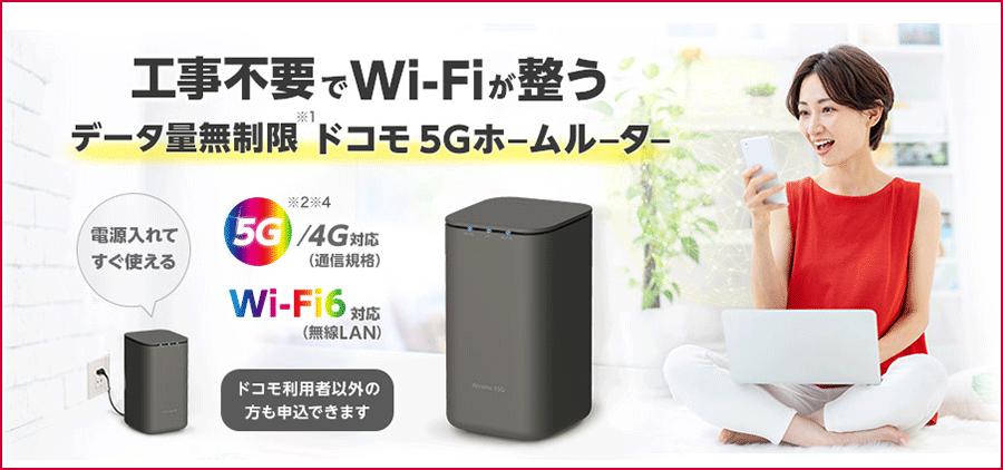 home 5G 代理店「アイ・ティー・エックス株式会社」限定キャンペーン