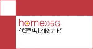 home5G代理店比較ナビ